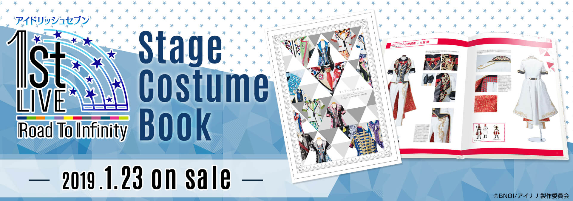 アイドリッシュセブン 1st LIVE「Road To Infinity」Stage Costume Book【2019.1.23 on sale】